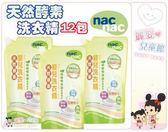 麗嬰兒童玩具館~麗嬰房代理nacnac寶寶專用洗衣精(天然酵素).補充包12入-特價