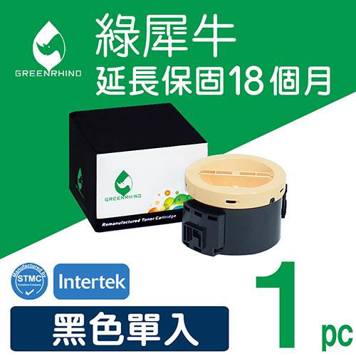 綠犀牛 for FUJI Xerox CT201610 黑色環保碳粉匣/適用 FUJI Xerox M215fw/P205b/M205b/M205fw/M215b