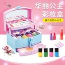 兒童化妝品套裝安全無毒公主彩妝盒指甲油女孩過家家玩具生日禮物快速出貨