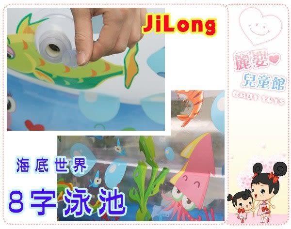 麗嬰兒童玩具館~親親jilong-海底世界雙環8字泳池/嬰幼兒泳球池-加高加大充氣游泳池