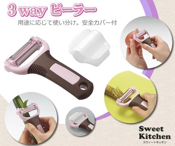 [霜兔小舖] 日本 HIROSHO 3 way萬用削皮 刨刀