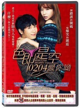 【停看聽音響唱片】【DVD】色即是空:0204愛你呦