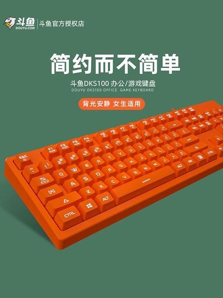鍵盤 真機械手感鍵盤電腦游戲辦公專用電競usb家用網吧有線筆記本臺式靜音 優拓