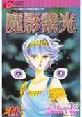 魔影紫光11