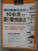 【書寶二手書T8/心理_ICK】10倍速影像閱讀法_保羅‧席利, 李毓昭