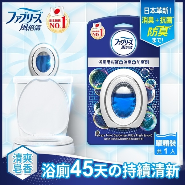 風倍清浴廁用抗菌消臭防臭劑 (清爽皂香) 6ML