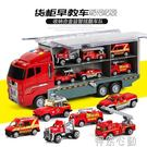 玩具車 超大號合金車模型玩具套裝男孩子卡車兒童小汽車仿真貨櫃車集裝箱 怦然心動