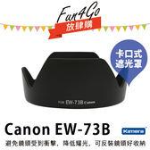 放肆購 Kamera Canon EW-73B 卡口式遮光罩 EF-S 17-85mm F4.5-5.6 IS USM EF-S 18-135mm F3.5-5.6 IS 可反裝鏡頭