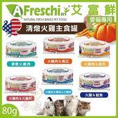 *KING WANG*【24罐組】Freschi艾富鮮 貓用清燉火雞主食罐系列》80g 六種口味 貓罐頭