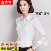 韓棉春秋白襯衫長袖職業修身工作服大碼