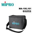 MIPRO SC-10 專用背袋 適用MA-100,MA-101