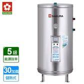 【櫻花牌】琺瑯內桶不鏽鋼儲熱式電能熱水器30加侖(EH3000S6)