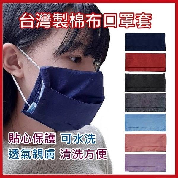 MIT台灣製 水洗棉布口罩保護套 口罩套 (顏色隨機)【AG06009】99愛買小舖
