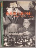 【書寶二手書T3/大學社科_ZJF】後社會主義中國 : 毛澤東、鄧小平、江澤民_林琳文