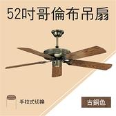 台灣製造 52吋 哥倫布吊扇【奇亮科技】110V 吸頂吊扇 吸頂扇 古銅吊扇 國家認證