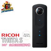 【6期0利率】RICOH THETA S 360度全景攝影機 富堃公司貨 360度 環景相機 球型 需搭配防水殼可潛水