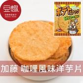 【即期下殺$150】日本零食 加藤 咖哩風味馬鈴薯片 盒裝(3枚x20袋入/盒)
