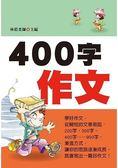 400字作文(新版)