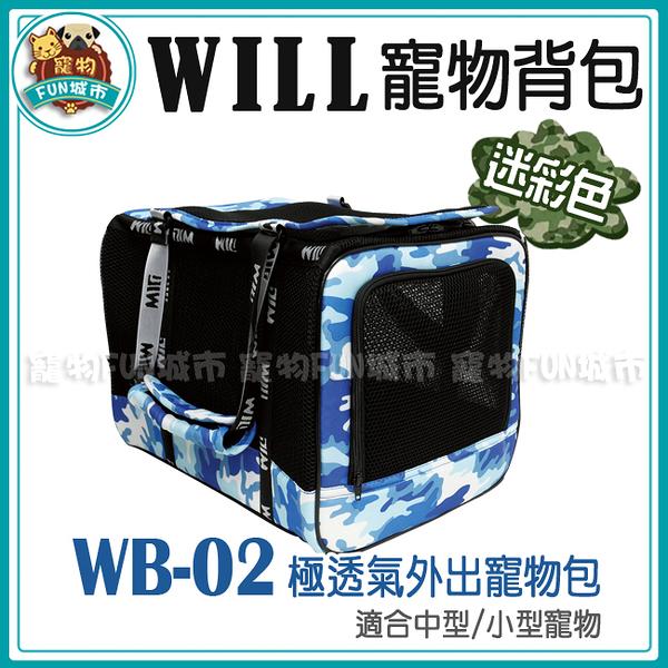 寵物FUN城市│WILL 《迷彩色》WB-02 極透氣款外出包 (寵物背包 提籃 寵物包包)