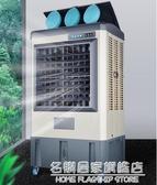 駱駝大型工業冷風機水冷空調大功率商用制冷風扇加冰塊水風扇家用 NMS220v名購居家