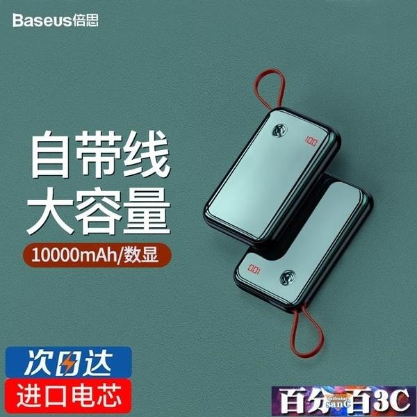 行動電源 充電寶10000毫安自帶線超薄小巧便攜移動電源適用于蘋果手機快充-完美