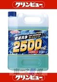 車之嚴選 cars_go 汽車用品【B-14F】日本TAIHOKOHZAI 瞬速洗淨高泡沫濃縮洗車精 2500ml(2.5公升)