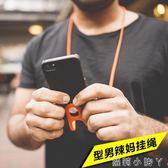 手機掛繩香港Tmate掛脖iphonex蘋果6通用吊繩硅膠錬長不勒脖寬可拆卸潮 全館免運