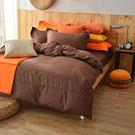 床包/雙人-[素色寢具]-53101-咖啡-3件式-內含2個枕套-100%純棉-台灣製-飯店民宿愛用款-(好傢在)