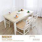 餐桌椅組 一餐桌四餐椅 書桌椅組 仿舊鄉...
