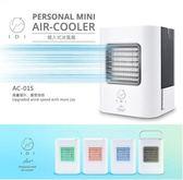 IDI Plus+ 微型水冷氣 個人式冰風扇 移動式冷氣 攜帶式 微型冷氣 行動冷氣 香氛水氧機 維科特3C