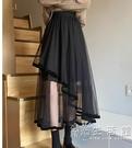 黑色裙子2021年夏天新款女洋氣網紅小個子中長款不規則網紗半身裙 小時光生活館