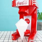 可口可樂全自動刨冰機家用小型電動商用綿綿冰小丸子擺攤碎冰QM 依凡卡時尚