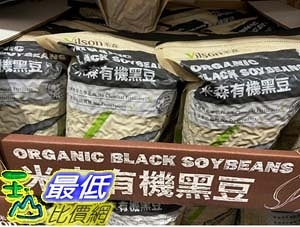 [COSCO代購] C208632 VILSON ORGANIC BLACK BEAN 米森有機黑豆 每包1.5公斤