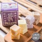 【仁美冰品】古早味草湖芋仔冰系列 x288顆 (12顆/組,共24盒)
