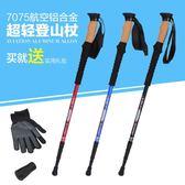 7075超輕登山杖抗衡碳素杖老人健走杖 戶外登山杖 T/直柄手杖igo 自由角落