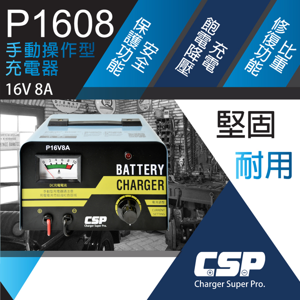 充電機P16V8A 附電池比重計及樁頭清潔刷 微調式充電機 可充鉛酸電池 機車電池 汽車電池