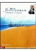二手書博民逛書店 《Jason的音樂心情+CD》 R2Y ISBN:9570823097│胡志強,鄭莉莎