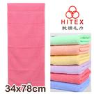【衣襪酷】純棉毛巾 素色款 台灣製 HITEX