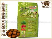 寵物家族-維吉機能性犬用素食-素燻肉口味2KG