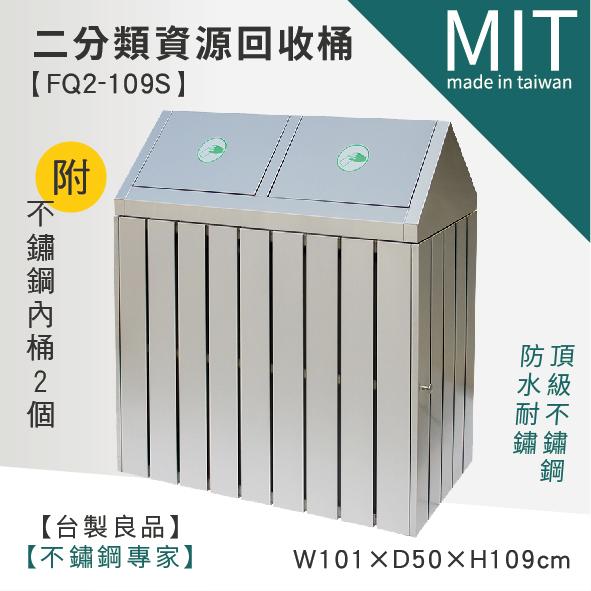 (預訂品)台灣頂級厚304#不鏽鋼二分類清潔箱FQ2-109S(附不鏽鋼內桶)!限量破盤下殺46折!