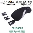 POSMA 3款高爾夫木桿頭套組 搭 黑色束口收納包 CC100BLK