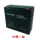 旭派 XUPAI 12V 24Ah 四顆一組 鉛酸電池 電動車 代步車 電池【康騏電動車】