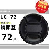 CBINC 72mm 夾扣式鏡頭蓋 - 附繩(72mm)