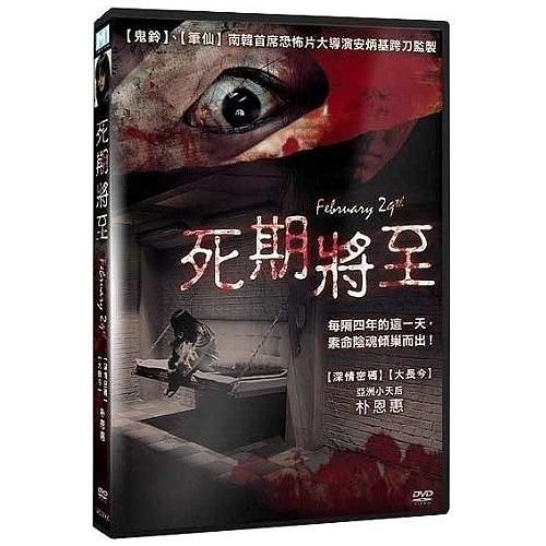 死期將至 DVD February 29th 李六個孩子深情密碼粉 (購潮8)