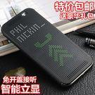 htc m8手機殼 one m9手機套智慧立顯保護套 m9t m8w m9plus皮套    3C優購
