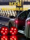 汽車LED改裝免接線車門感應警示燈安全防撞防追尾開門燈爆閃燈 小宅女