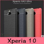 【萌萌噠】SONY Xperia10 / Xperia10 Plus 創意新款荔枝紋保護殼 防滑防指紋 網紋散熱設計 全包軟殼