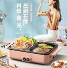 110V台灣版學生鍋無煙不黏電烤爐多功能燒烤盤家用電烤盤 烤盤 電煮鍋 電烤盤 電火鍋