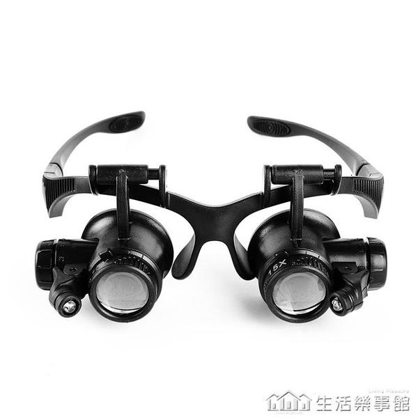 眼鏡式頭戴放大鏡維修用帶燈鐘表手錶專用工具高倍高清顯微鏡300 樂事館新品