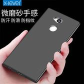 X-LEVEL 衛士系列 索尼 Xperia XA2 Ultra Plus 手機殼 保護殼 矽膠軟殼 磨砂 防摔 全包 手機套 保護套